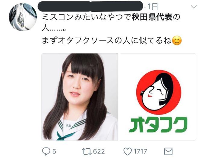 【悲報】女子高生ミスコン秋田代表さやごん、Twitterで叩かれまくってアカウントを消去&ミスコン辞退