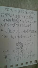 弟の描いた本見つけたwwwww