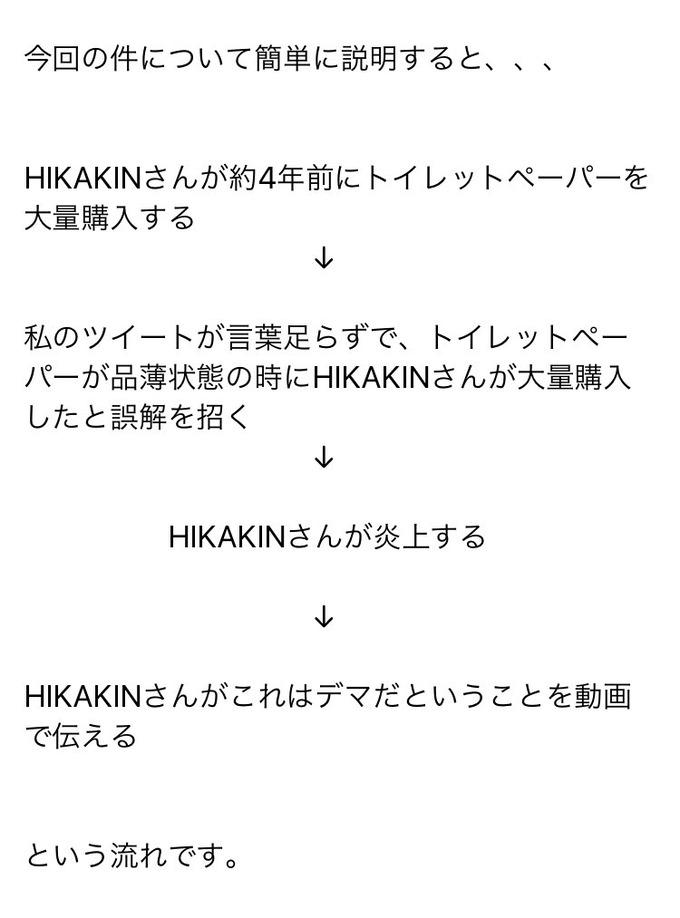 hika2