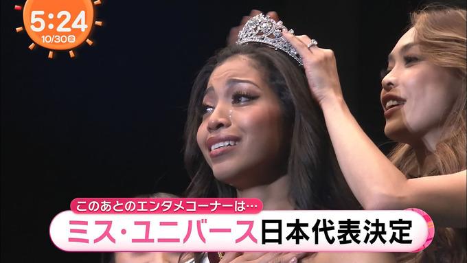 【悲報】ミス・ユニバース日本代表、とんでもないことになる