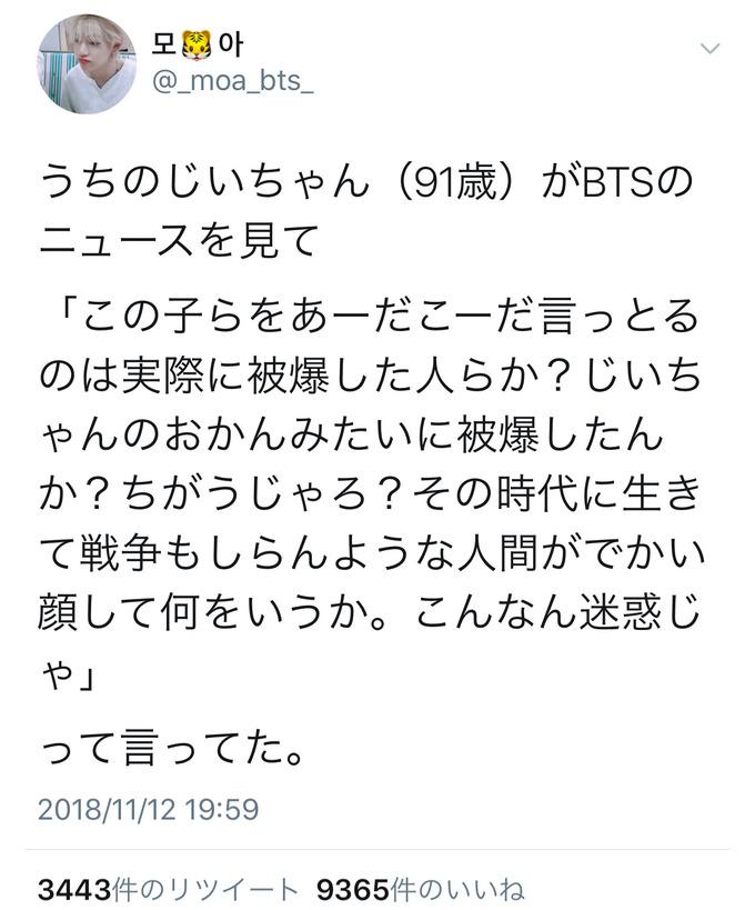 【朗報】Twitter女さんの爺ちゃん(91)、連日のBTS叩きにブチ切れる!!