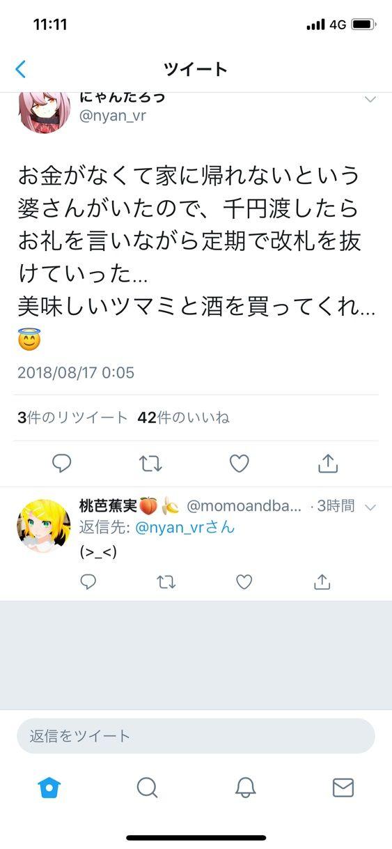 Twitter民「金がなくて家に帰れないお婆さんに千円渡したら定期で改札を抜けていった」