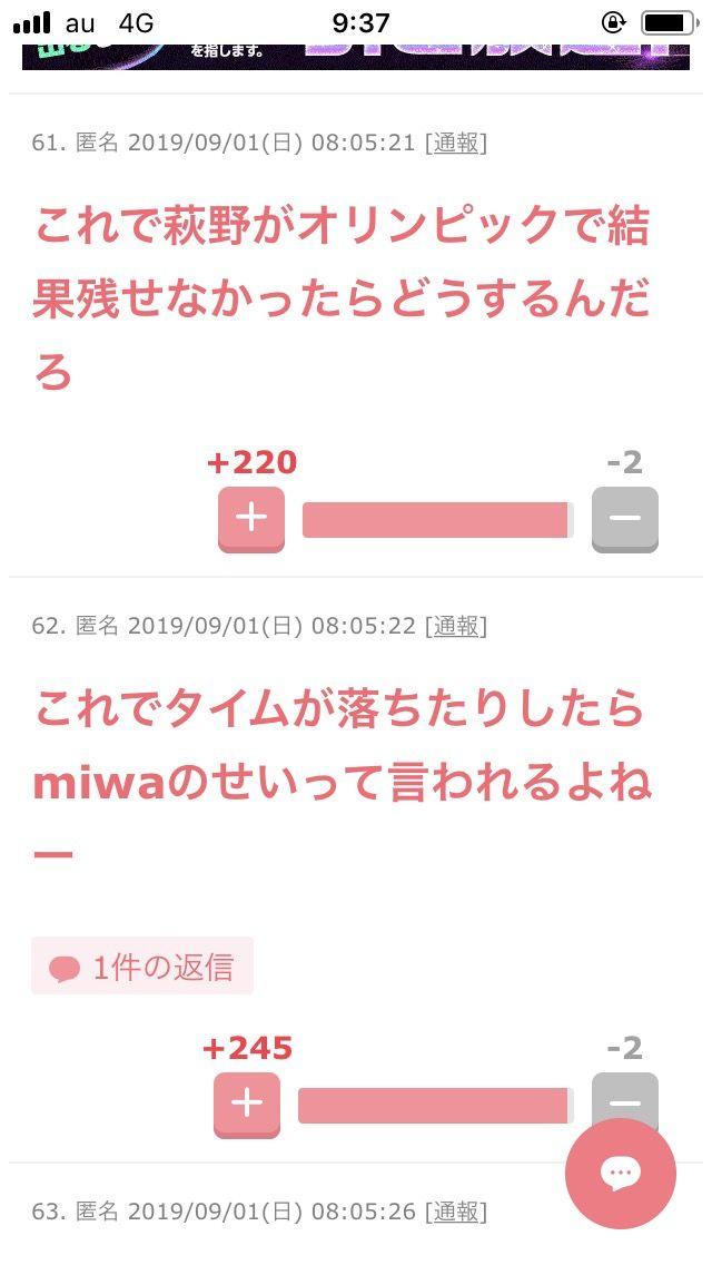 miwa8