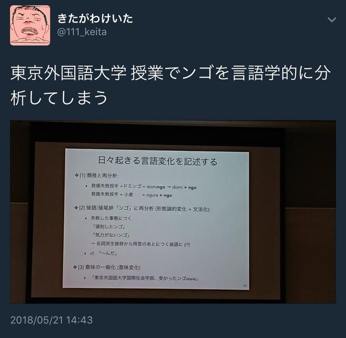 東京外国語大学さん、授業で「ンゴ」を分析してしまう