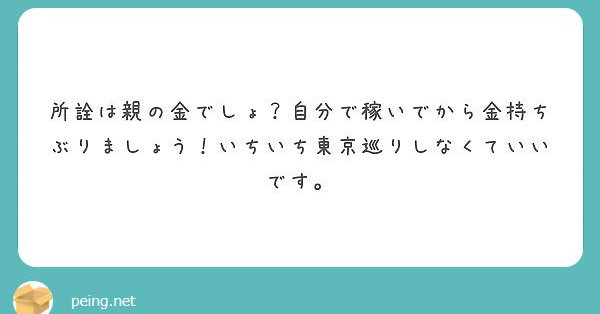 現役JK社長・熊澤はる桂「親の金じゃない。自分でバイトしてる。椎木里佳の方が親の金とコネ使ってるw」