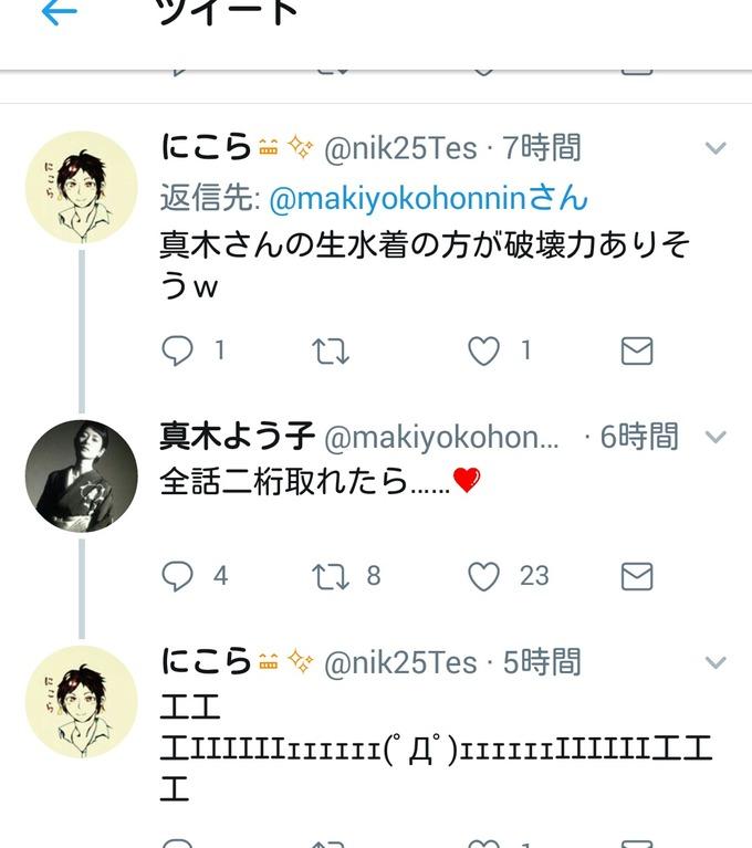 maki3