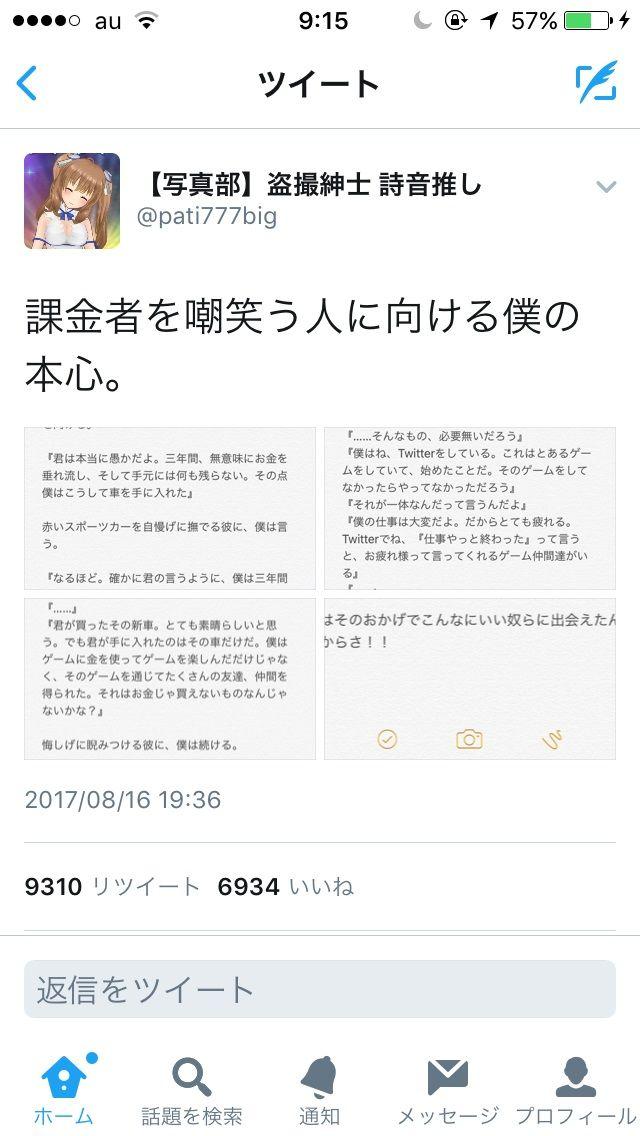 【朗報】ソシャゲ廃課金者、批判してきたリア充を論破する