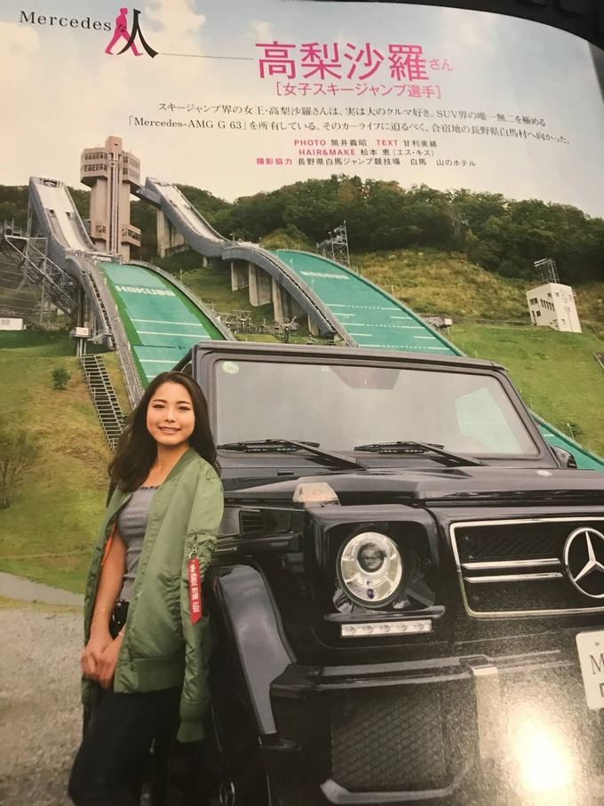 【朗報】スキージャンプ高梨沙羅さん、初めての車に2000万円のベンツを購入