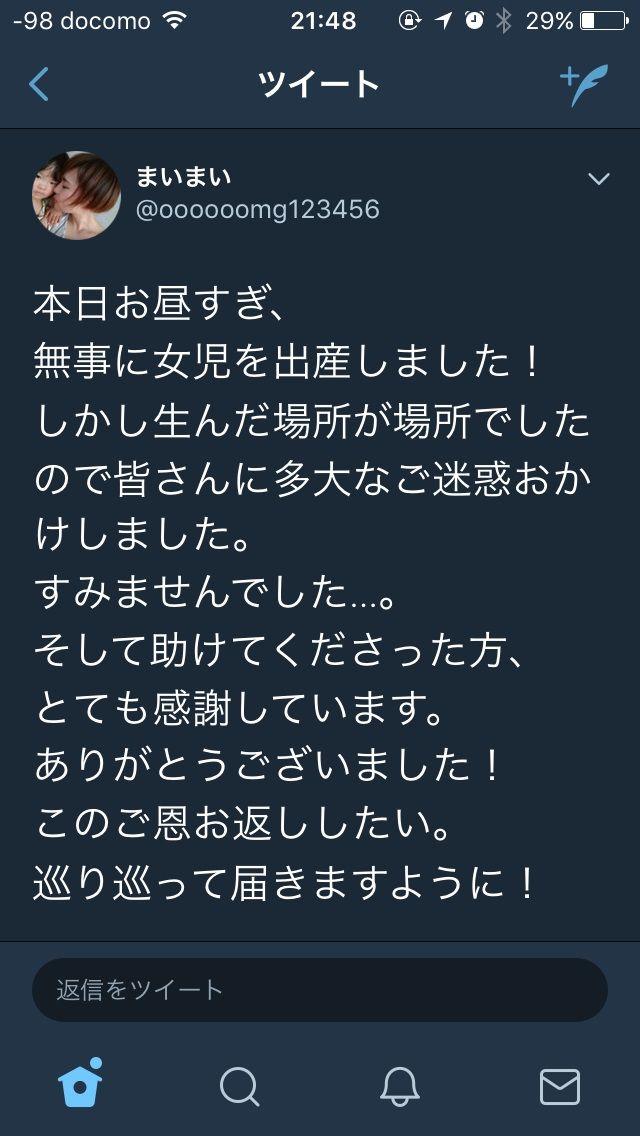 【悲報】常磐線の電車内で出産した女性、自己顕示欲を抑えきれない