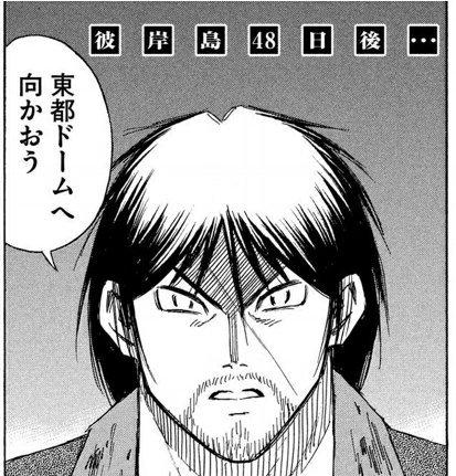 【速報】彼岸島、「武闘会編」に突入