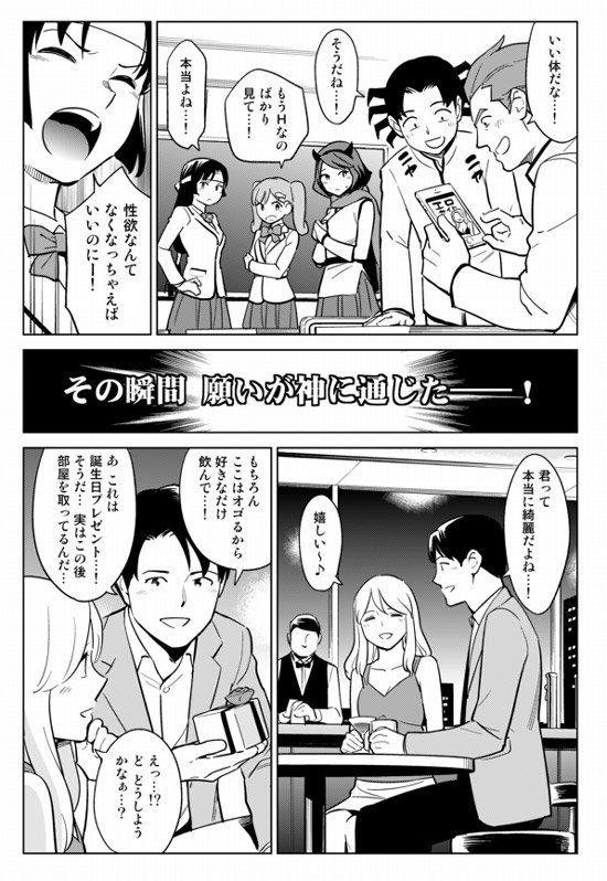 【悲報】「もし男から性欲がなくなったら」を描いた漫画に女さんブチ切れ
