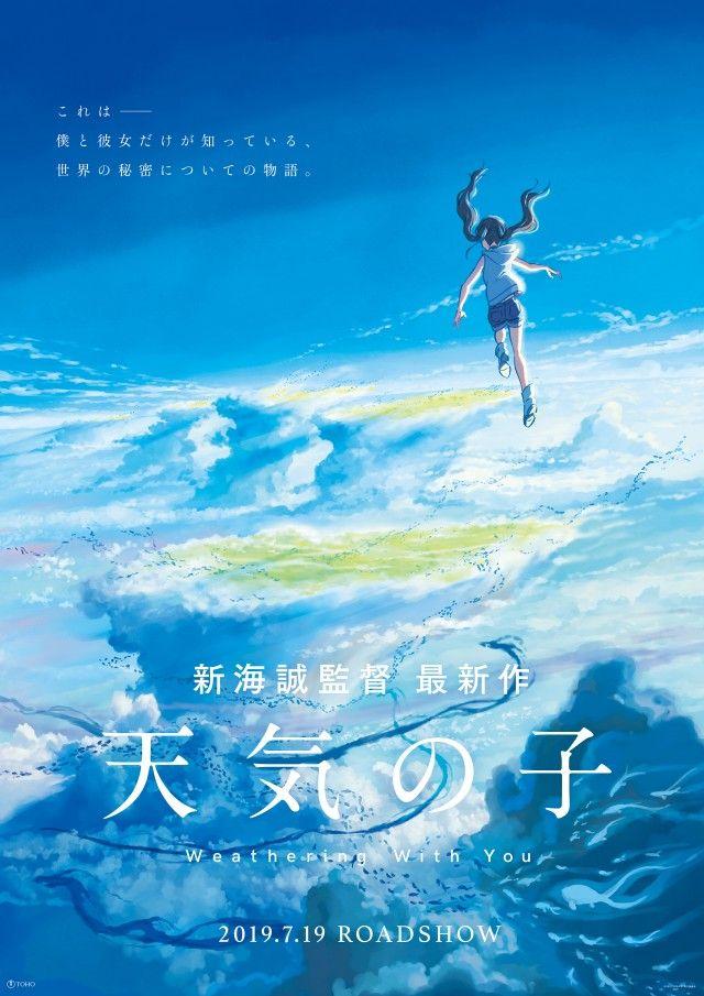 新海誠「新作は、田舎から来た男子高校生が東京で不思議な力を持つ少女と出会うラブストーリー」