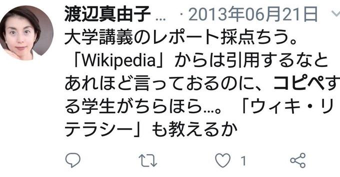 論文盗用で博士号を取り消された女さん「は?私は学部から慶応で人一倍愛校心が強いんだが?」
