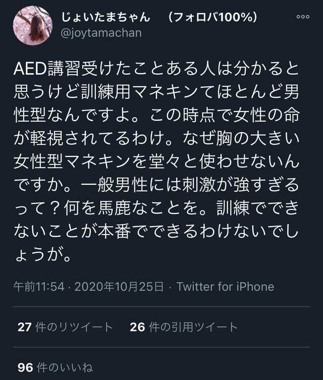 女さん「AED講習用マネキンが男性型なのは女性差別!!女性の命が軽視されてる!!」
