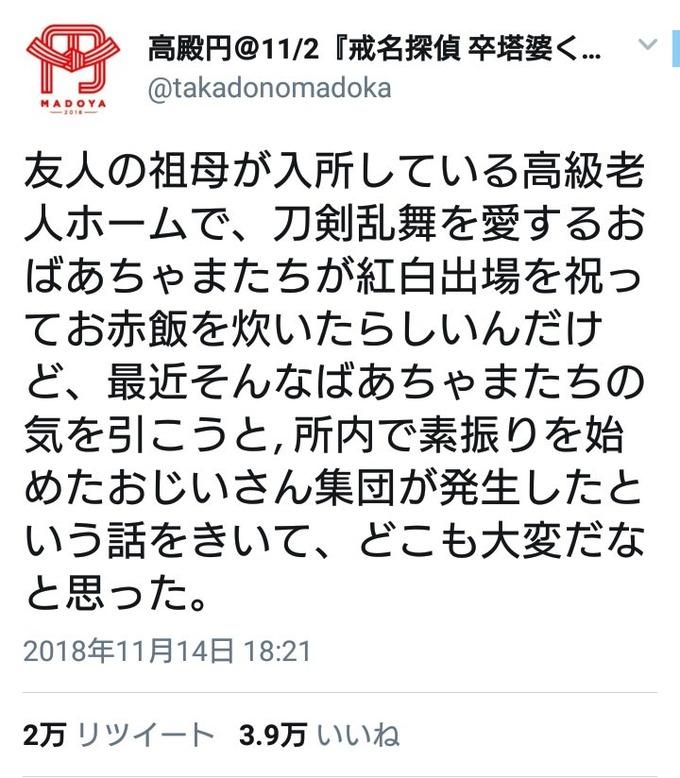 【悲報】刀剣乱舞が紅白出場決定!! → 腐女子さん嘘松を大量生産してしまう