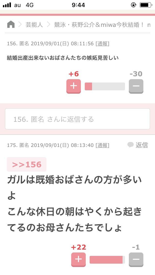 miwa11