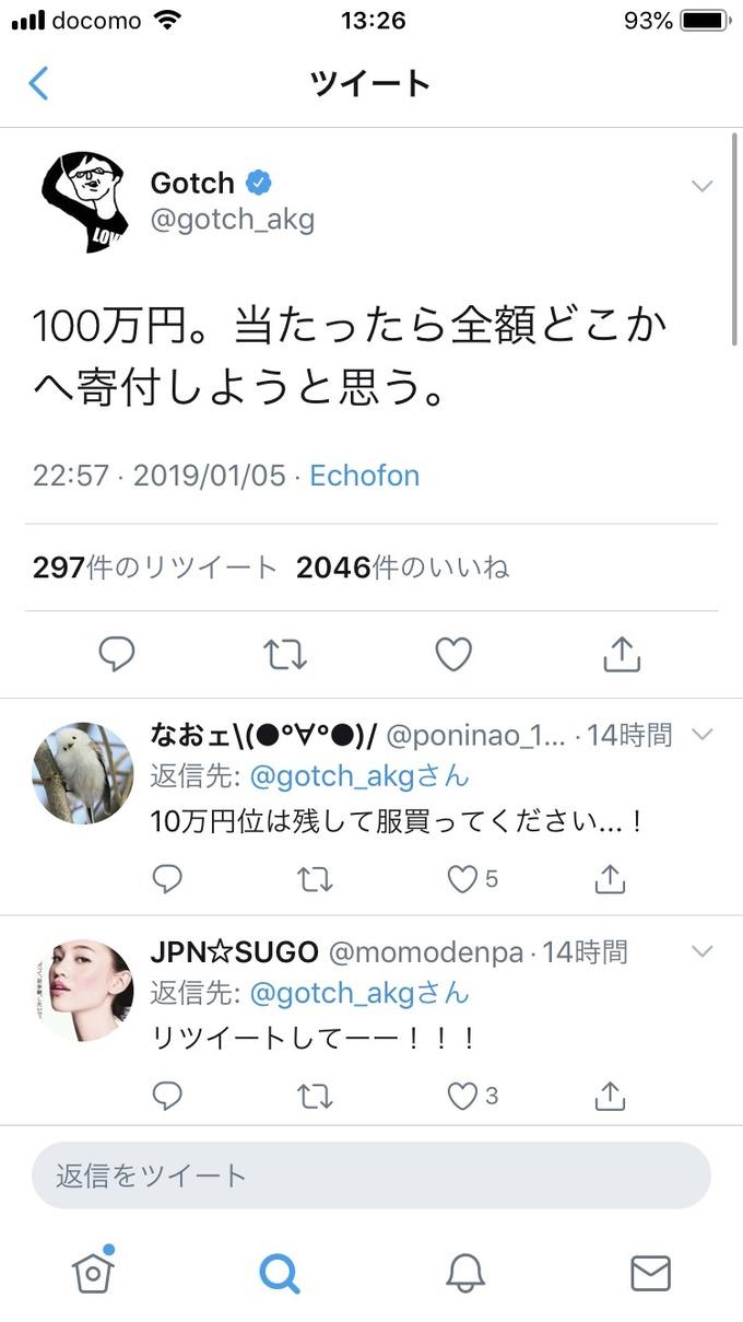 【悲報】アジカン後藤さん、ZOZO前澤の100万円企画に応募して自己嫌悪に陥る