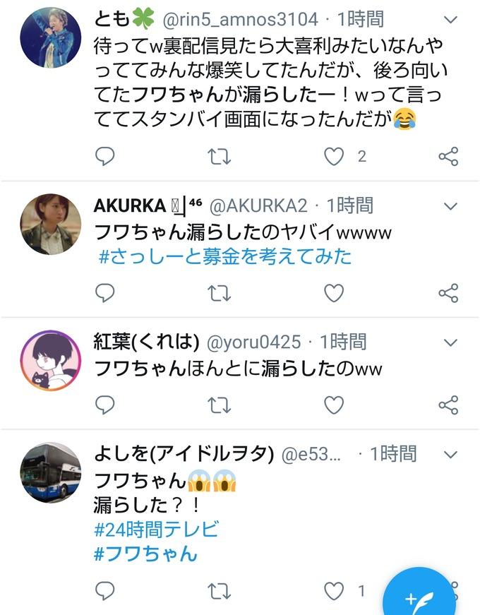 fuwa6
