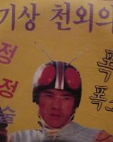 ちょwwww韓国の桜木花道wwwwwww