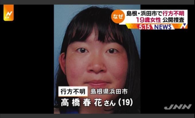 【緊急】黒髪ショートヘアーの少女(19)が行方不明、お前ら急げ!!