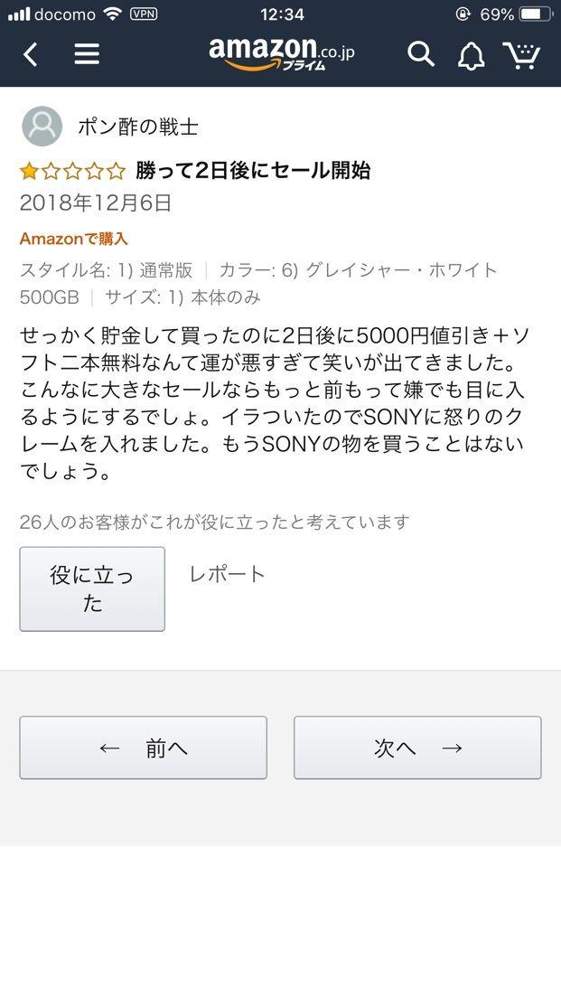 【悲報】情弱さん、Amazonセールの2日前に購入してしまい逆ギレ