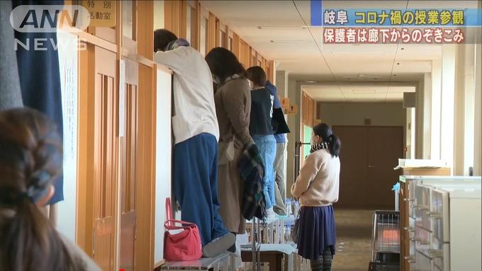 【悲報】岐阜の小学校の授業参観、とんでもないことになる