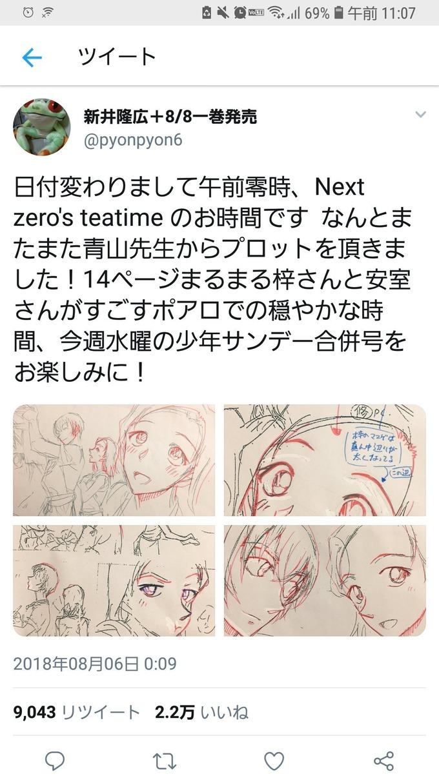 【悲報】名探偵コナンの安室スピンオフ漫画、女キャラ登場で腐女子ブチギレ → 謝罪へ