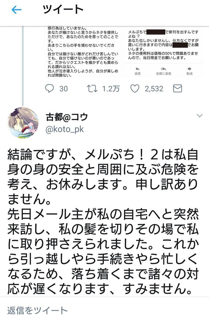 usomatsu19