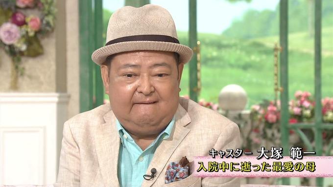 めざまし テレビ 大塚 さん 今