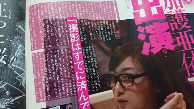 【速報】例の一億円AVテビュー、やっぱり元モー娘の加護ちゃんっぽい!?