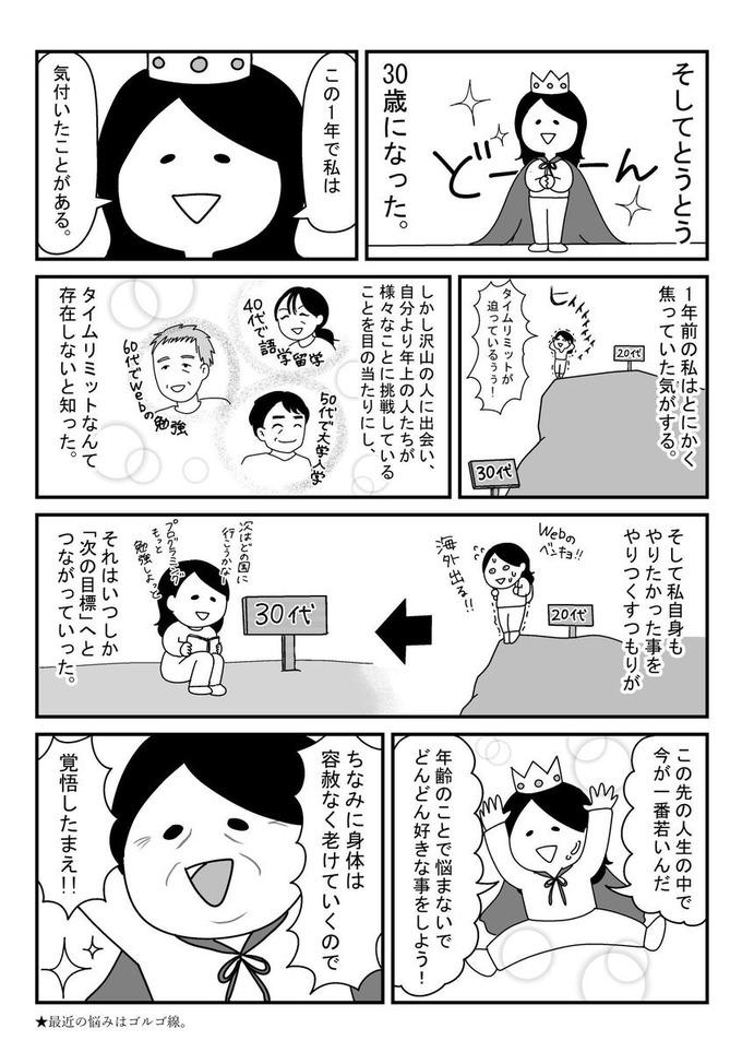jinsei4