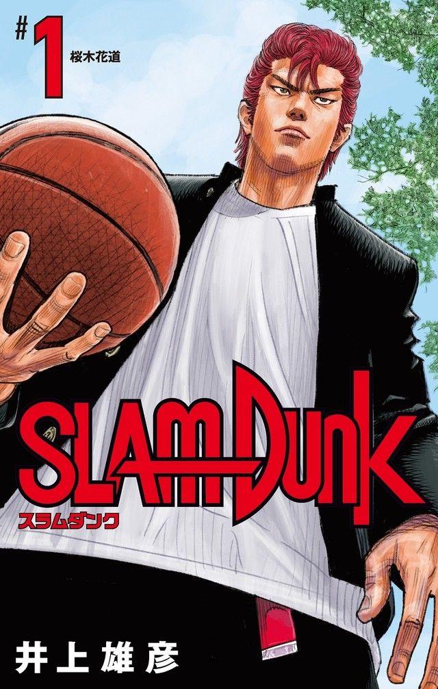 【SLAM DUNK】井上雄彦が描いた最新の桜木花道wwwwwwwww