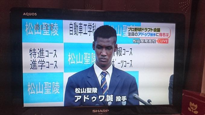 広島に指名されたアドゥワくんのあだ名wwwwwwwwww