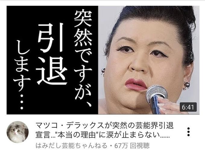 【涙報】マツコデラックス、引退