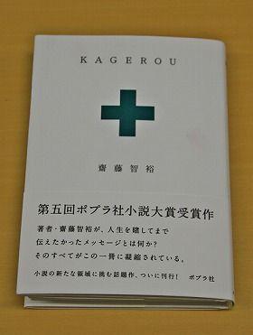 kagerou