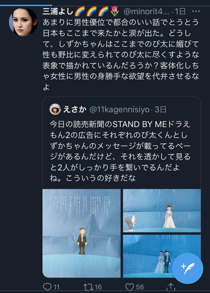 【悲報】フェミ女さん「いやあああ!映画ドラえもんののび太が女性蔑視してるぅぅううう!!!」