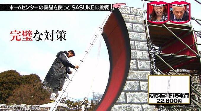 sasuke3