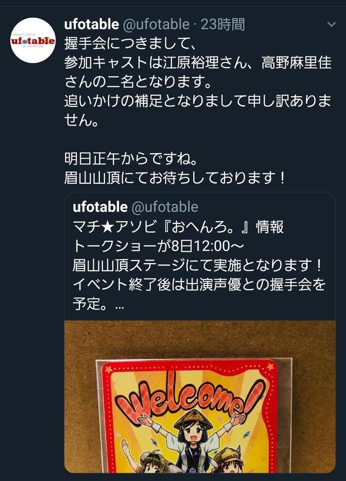 【悲報】オタク、声優の握手券に2500円払うもイベント当日「そんな予定はない」と言われブチ切れる