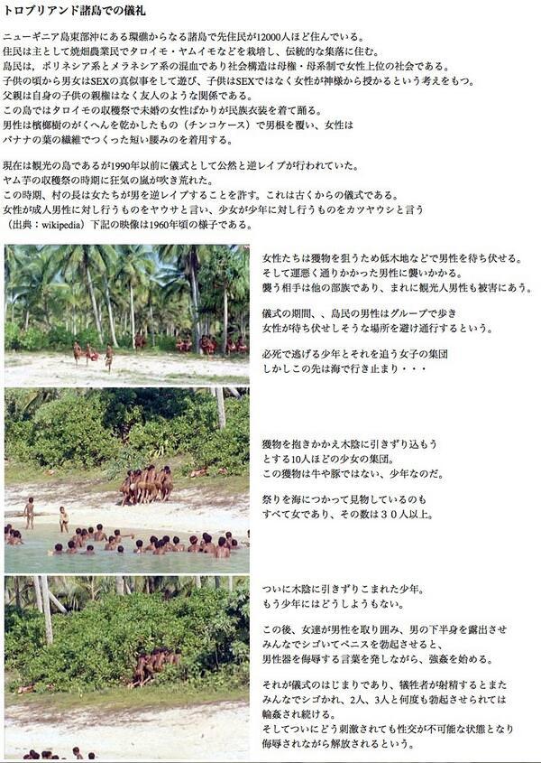 【朗報】上陸直後、女子30人に逆レ○プされる島が存在した