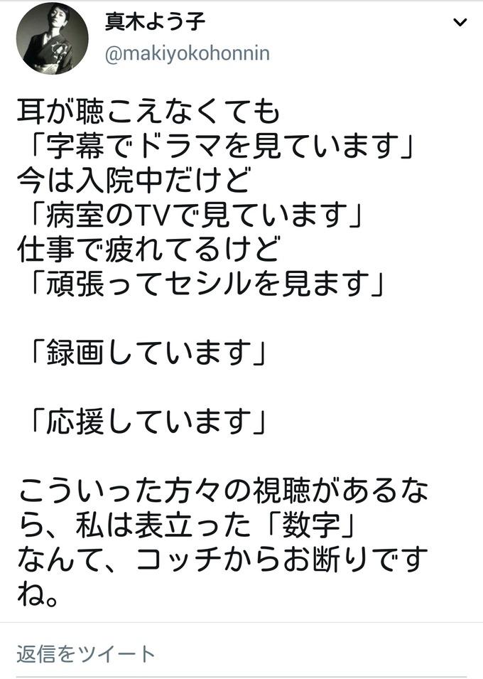 【悲報】真木よう子さん、ブレまくる