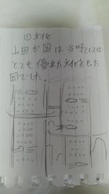 弟の描いた本もらったwwwww