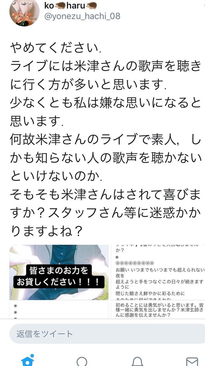 【悲報】ファン「玄米法師のライブでサプライズで歌おう!」ファン2「やめろや!」
