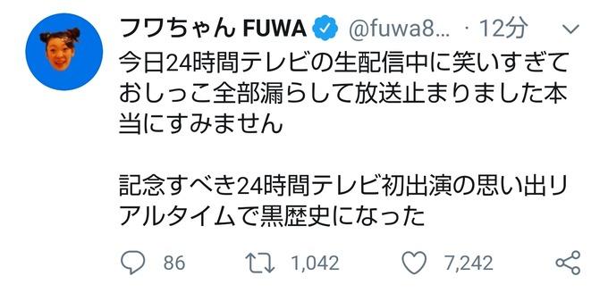fuwa8