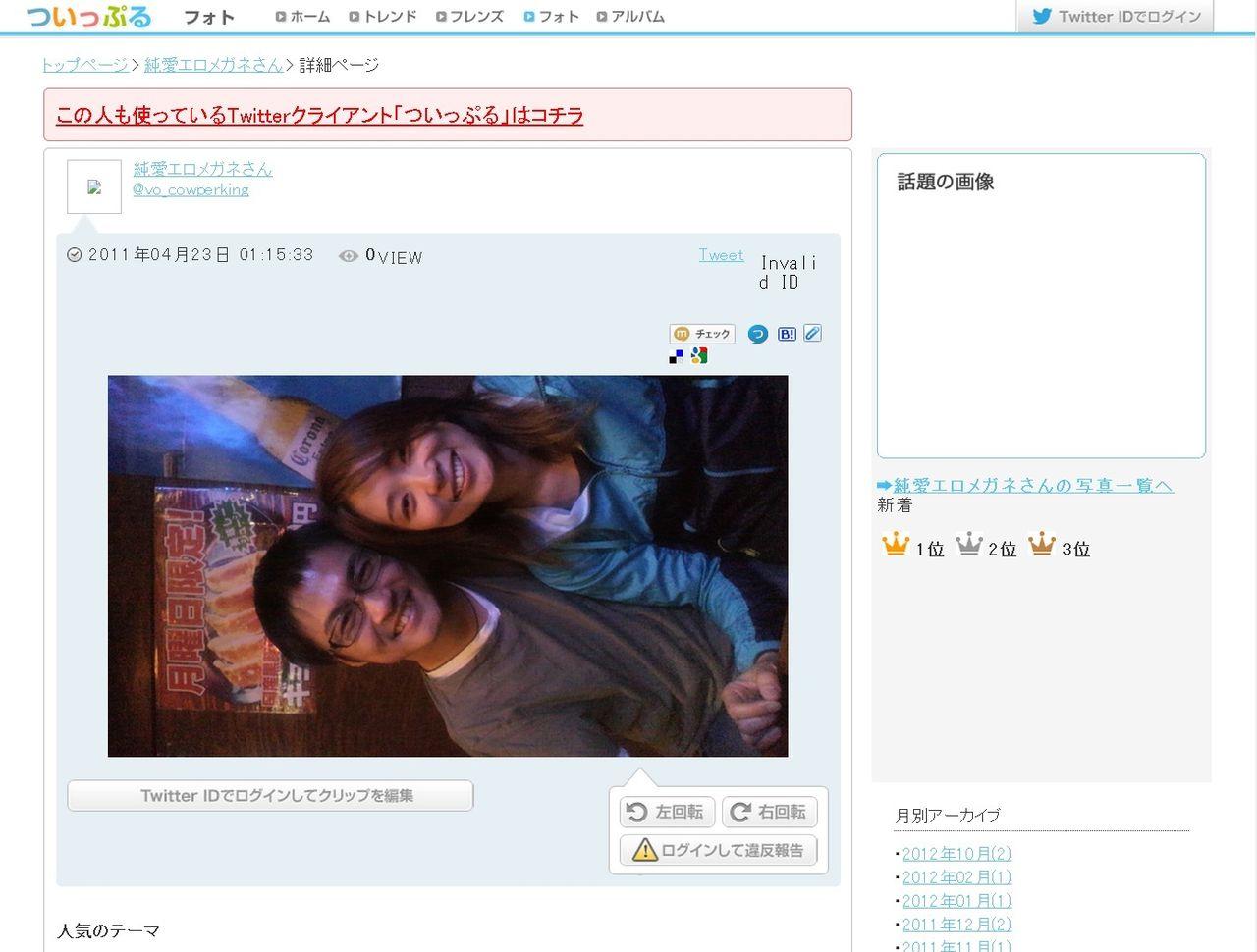 洋炉NN画像スレ [無断転載禁止]©bbspink.comYouTube動画>1本 ->画像>2933枚