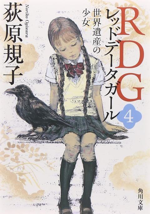 Ogiwara-RDG4
