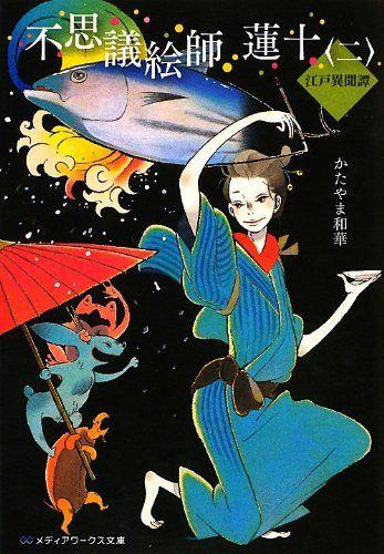 Katayama-FusigiEsiRenju_2