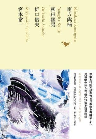 Ikezawa-Folklore
