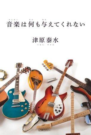 Tsuhara-Ongaku