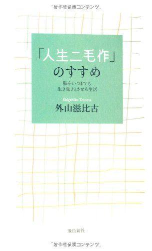 Sotoyama-JinseiNImosaku