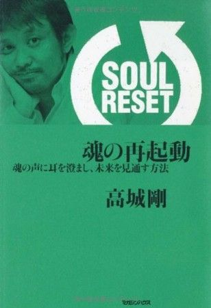 SoulReset